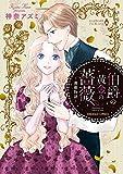 伯爵の黄金の薔薇~薔薇物語