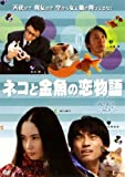 PET BOX VOL.3 ネコと金魚の恋物語 [レンタル落ち]