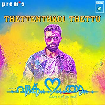 "THETTENTHADI THETTU (From ""Ek Love Ya"")"
