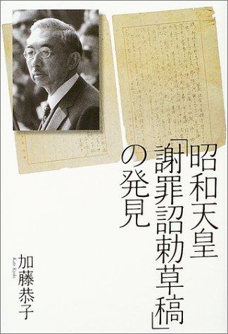 昭和天皇「謝罪詔勅草稿」の発見