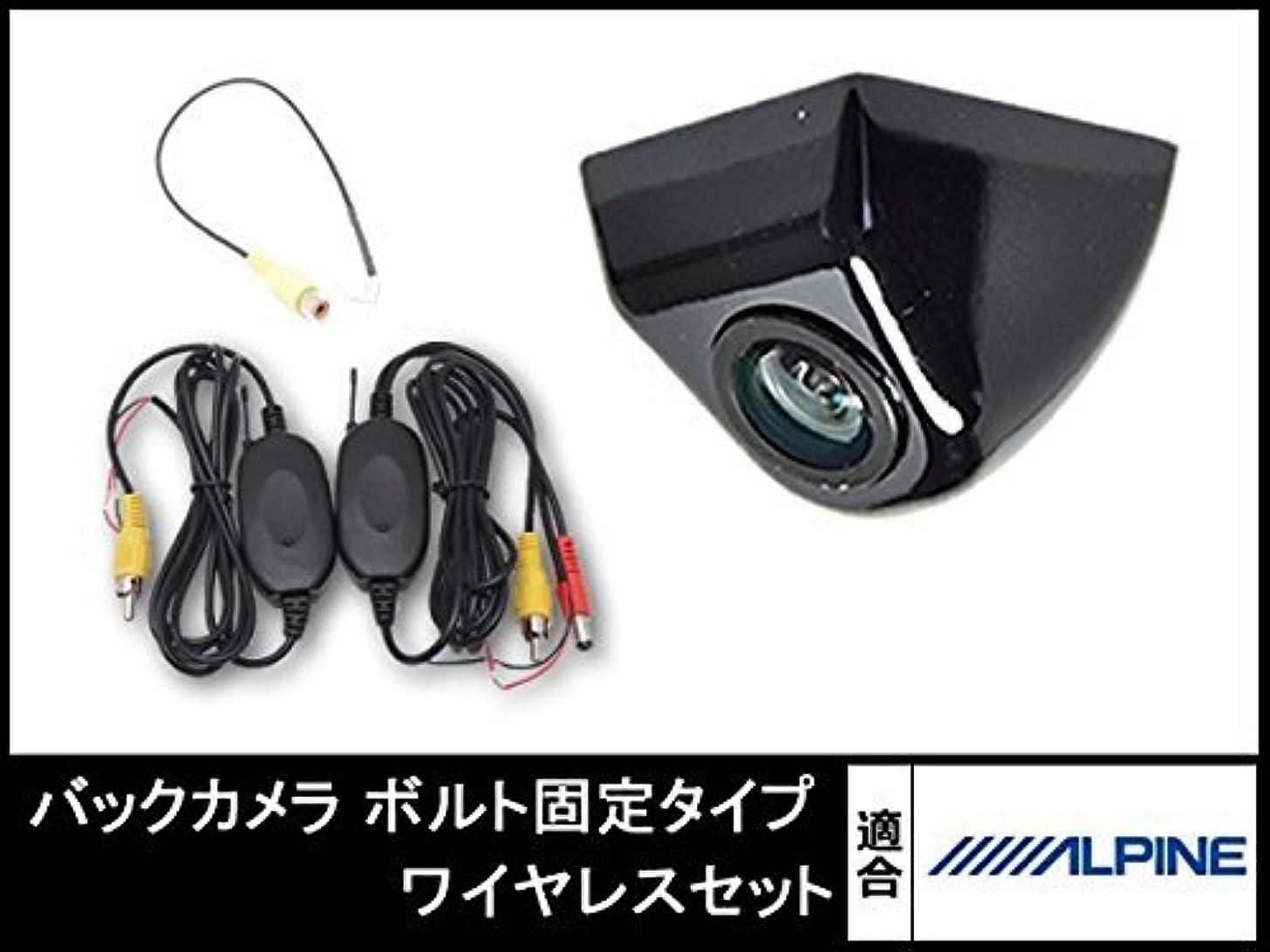 デクリメント一流どうしたのVIE-X009 対応 高画質 バックカメラ ボルト固定タイプ ブラック 車載用 広角170° 超高精細 CMOS センサー 【ワイヤレスキット付】