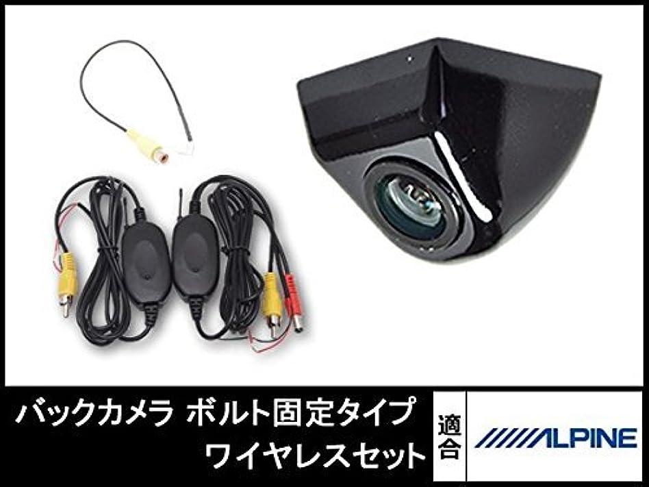 あいまいさ不忠腐ったアルファード 専用設計ナビ VIE-X008-ALK 対応 高画質 バックカメラ ボルト固定タイプ ブラック 車載用 広角170° 超高精細 CMOS センサー 【ワイヤレスキット付】