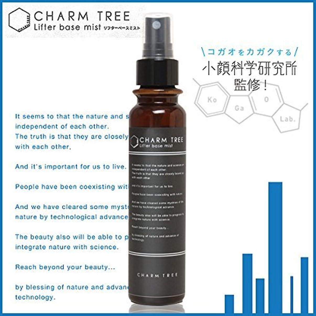 中央値病的ほのか【小顔 化粧水】CHARM TREE Lifterbasemist/チャームツリー リフターベースミスト 小顔効果 コガオを科学する小顔科学研究所監修 リフトアップ【P08Apr16】