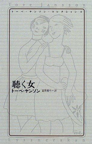 トーベ・ヤンソン・コレクション 8 聴く女 (トーべ・ヤンソン・コレクション)