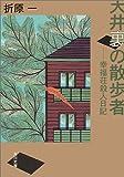 天井裏の散歩者―幸福荘殺人日記 (角川文庫―角川ミステリーコンペティション)