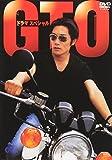 GTO スペシャル[DVD]