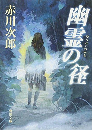 幽霊の径 (角川文庫)の詳細を見る