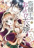 盗賊王のおしのび花嫁 2 (ネクストFコミックス)