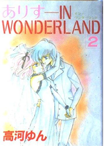 ありすin wonderland 2 (VCシリーズ) - 高河 ゆん