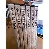 古事記の世界 DVD 全6巻 ユーキャン