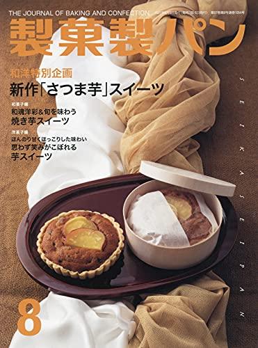 製菓製パン 2021年 08 月号 [雑誌]