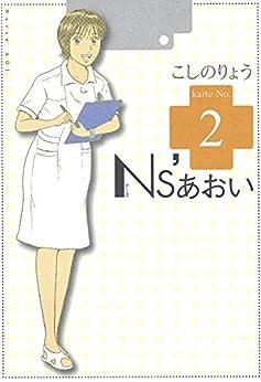 [こしのりょう]のNs'あおい(2) (モーニングコミックス)