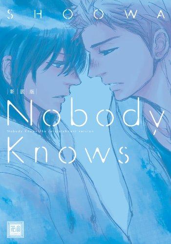 新装版 Nobody Knows (花音コミックス)の詳細を見る