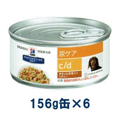 ヒルズ 犬用 尿ケア 【c/d】マルチケア チキン&野菜入りシチュー 156g缶×6
