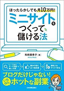 [和田亜希子]のミニサイトをつくって儲ける法 ほったらかしでも月10万円!