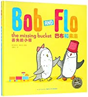 巴布和弗洛:丢失的小桶(精)(双语绘本)