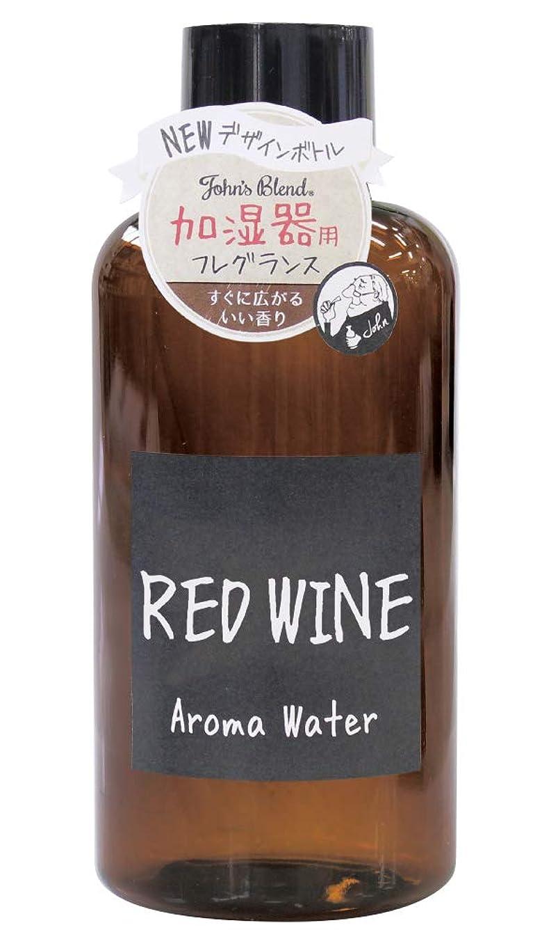 縁収縮宇宙のJohnsBlend(ジョンズブレンド) アロマウォーター 加湿器用 520ml レッドワインの香り OA-JON-12-5