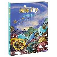 海豚王子:消灭刺刺球(中国版《海底总动员》,一套充满爱与勇气的海洋历险书)