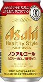 ヘルシースタイル 350ml ×24缶 製品画像