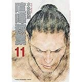 喧嘩稼業(11) (ヤンマガKCスペシャル)