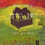 Animal Farm [Hebrew Edition] - Format Téléchargement Audio - 20,80 €