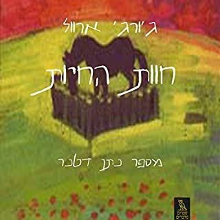 Animal Farm [Hebrew Edition] cover art