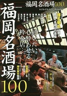 福岡名酒場100 (ぴあMOOK関西)