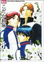 こだか和麻 (OPTiC comics―OKS COMIX作家SELECTION (OP-002))