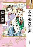 ワイド版 マンガ日本の古典31-春色梅児誉美 (全集)