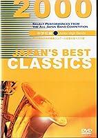 JAPAN'S BEST CLASSICS 2000 中学校編 [DVD]