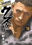 クズ!!~アナザークローズ九頭神竜男~ 10 (ヤングチャンピオンコミックス)