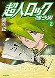 超人ロック 嗤う男 (2) (MFコミックス フラッパーシリーズ)