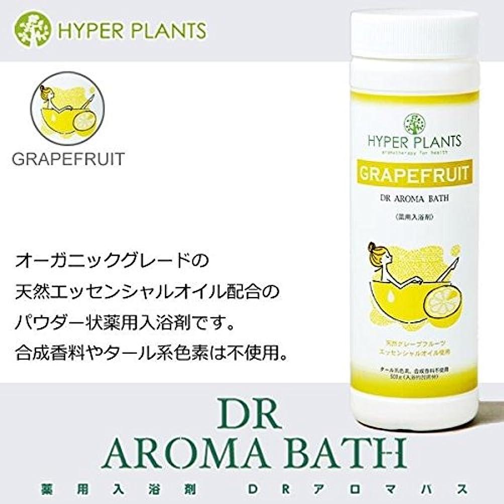 ホイップパイプライン耕す医薬部外品 薬用入浴剤 ハイパープランツ(HYPER PLANTS) DRアロマバス グレープフルーツ 500g HN0210