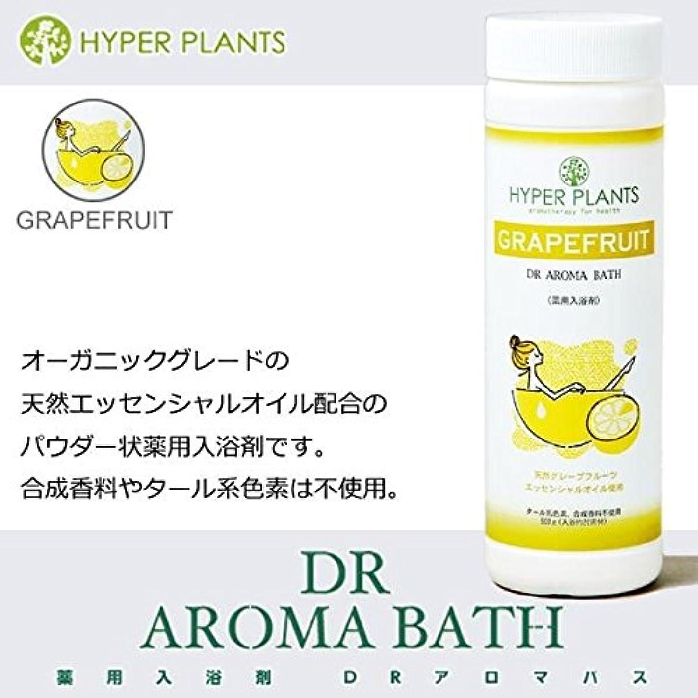 現金郵便屋さん地域医薬部外品 薬用入浴剤 ハイパープランツ(HYPER PLANTS) DRアロマバス グレープフルーツ 500g HN0210