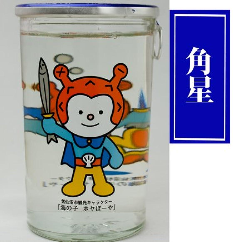 逃れるキロメートル呪い株式会社 角星 別格 ホヤぼーやワンカップ
