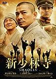 新少林寺/SHAOLIN スペシャル・プライス[DVD]