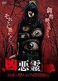 凶悪霊 13本の呪われた投稿映像 Vol.1[DVD]