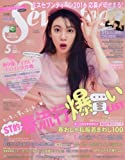 Seventeen(セブンティーン) 2016年 05 月号 [雑誌]