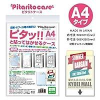 共栄プラスチック ピタリトケース PTC-A4 00028744【まとめ買い5個セット】