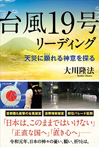 台風 19 号 海外 の 反応