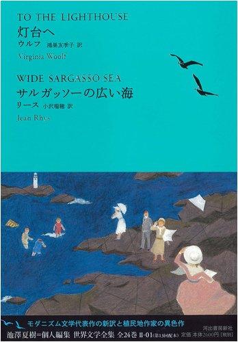 灯台へ/サルガッソーの広い海 (池澤夏樹=個人編集 世界文学全集 2-1)の詳細を見る