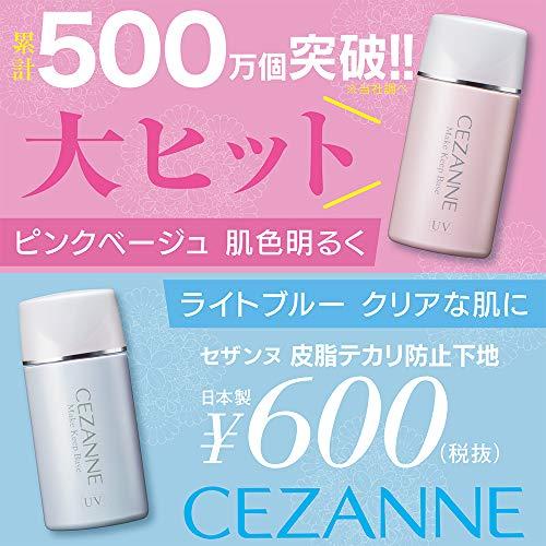 セザンヌ皮脂テカリ防止下地ピンクベージュ30mlテカリにくい崩れにくい化粧下地単品
