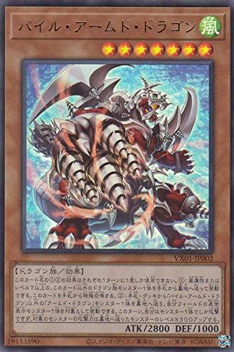 遊戯王 VX01-JP002 パイル・アームド・ドラゴン (日本語版 ウルトラレア) ザ・ヴァリュアブル・ブック EX