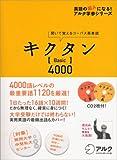 キクタン「Basic」4000―聞いて覚えるコーパス英単語 (英語の超人になる!アルク学参シリーズ)