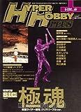 HYPER HOBBY PLUS (ハイパーホビープラス) 2009年 04月号 [雑誌]