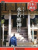 日本の神社 75号 (水若酢神社) [分冊百科]