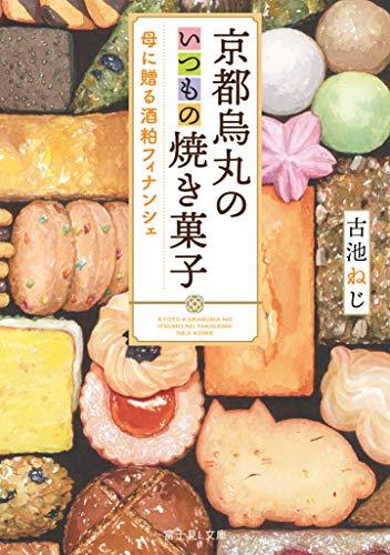 京都烏丸のいつもの焼き菓子 母に贈る酒粕フィナンシェ (富士見L文庫)