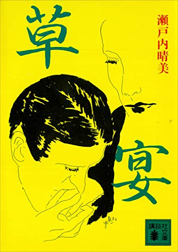 草宴 (講談社文庫)