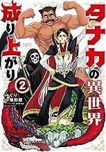 タナカの異世界成り上がり コミック 1-2巻セット
