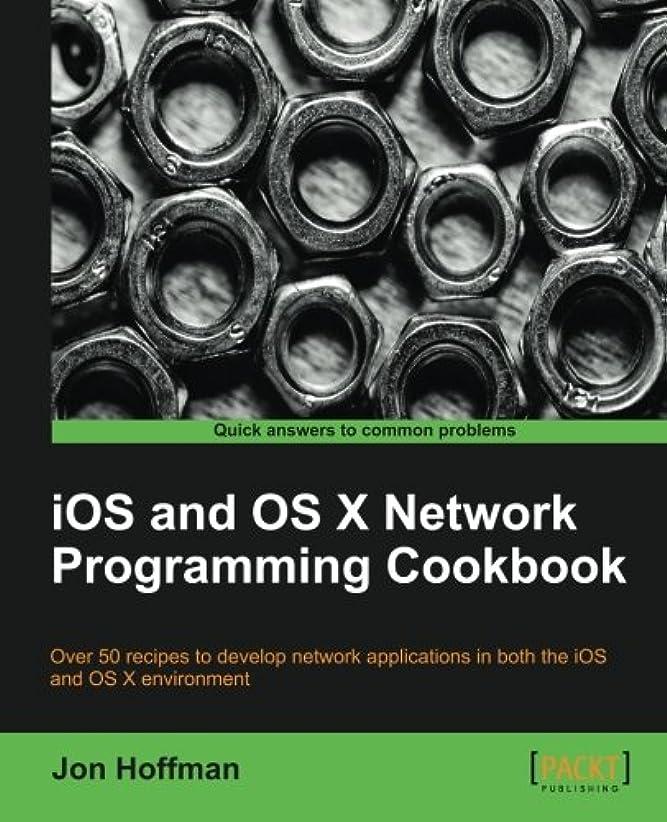 開発するシャツマットiOS and OS X Network Programming Cookbook